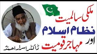 Mulki Salmiyat, Nimaz-e-Islam Aur Muhajir Qomiyat With Question & Answer : Dr. Israr Ahmed