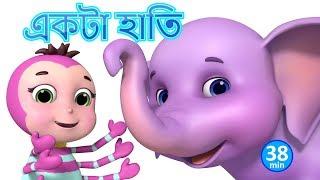 একটা মোটা হাতি - Ek Mota Hathi - Bengali Rhymes for Children | Jugnu Kids Bangla