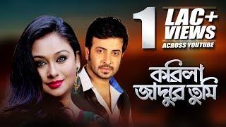 Korila Jadure Tumi | Biya Bari  (2016) | Full HD Movie Song | Shakib khan | Rumana | CD Vision