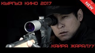 ЖАНЫ КЫРГЫЗ КИНО 2017 //