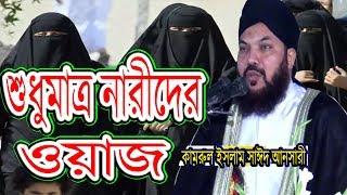 শুধুমাত্র নারীদের ওয়াজ Kamrul Islam Sayed Ansari
