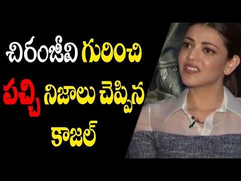 చిరు గురించి పచ్చి నిజాలు | Kajal Agarwal Speech About Chiranjeevi | Khaidi no150 |YOYO Cine Talkies