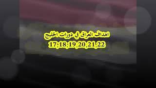 اهداف رزاق فرحان في خليجي 17