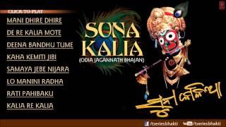 Suna Kalia Oriya Audio Songs Juke Box I Oriya Devotional Songs