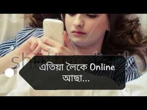 Xxx Mp4 Assamese Sad Conversation Gf Bf Love Chat Love Story In Assamese 3gp Sex