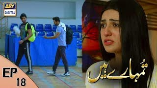 Tumhare Hain Ep 18 - 26th May 2017 - ARY Digital Drama