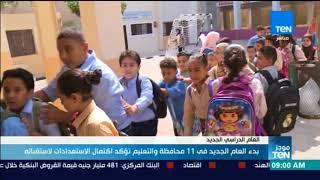 موجز TeN - بدء العام الدراسي الجديد في 11 محافظة والتعليم تؤكد اكتمال الاستعدادات لاستقباله