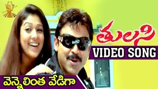 Vennelintha Vediga Video Song | Tulasi Video Songs | Venkatesh | Nayanthara | Shriya | DSP