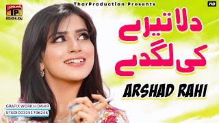 Dila Tere Ki Lagde | Arshad Rahi | Saraiki Songs | New Songs 2015 | Thar Production