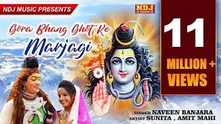 Gora Bhang Ghot Ke Marjagi * Bhole 2016 New Song * Full Video Song * NDJ Music