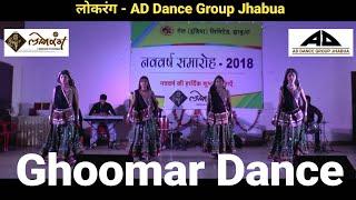 Ghoomar Dance Performance | लोकरंग - AD Dance Group Jhabua  | Choreography By Ashish M Pandey