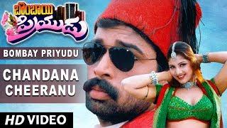 Chandana Cheeranu Full Video Song || Bombay Priyudu || D. Chakravarthy, Rambha || Telugu Songs