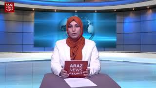 02.03.2018 آراز نيوز الاخبار والتحليلات