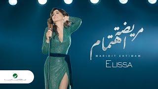 Elissa ... Maridit Ehtimam - 2018 | إليسا ... مريضة اهتمام - بالكلمات