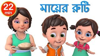 মায়ের রুটি | Mummy Ki Roti | Bengali Rhymes for Children