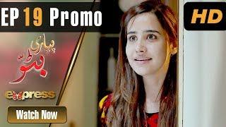 Pakistani Drama | Piyari Bittu - Episode 19 Promo | Express Entertainment Dramas | Sania Saeed