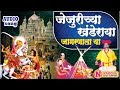 Jejurichya Khanderaya Jagranala Ya | Khandoba Audio Song | Nakoda Music Company