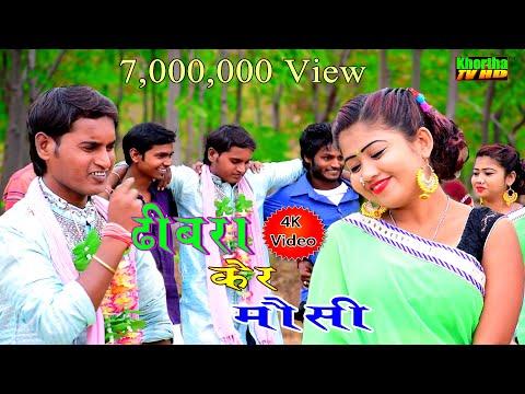 New Khortha Comady Video Song 2018 || Dhibra Ker Mosi 2 # ढिबरा केर मौसी 2