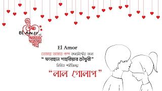 El Amor presents