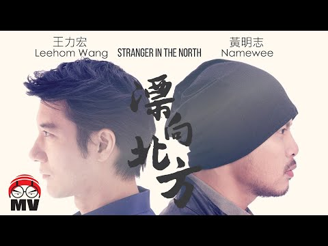 Xxx Mp4 黃明志Namewee Feat 王力宏 Leehom Wang【漂向北方 Stranger In The North 】 CROSSOVER ASIA 2017亞洲通車專輯 3gp Sex