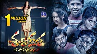 Sasikala (Mooch ) Telugu Full Movie || Latest Telugu Movies 2016 || Nitin Raj, Jaya raj