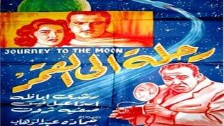 فيلم   رحلة للقمر لاسماعيل ياسين  حصريا و بجودة عالية HD