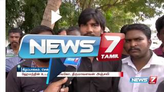 ICF apprentices protest over Hemanth Kumar's suicide : reporter update | News7 Tamil