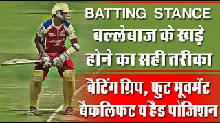 Bating tips for tennis ball cricket batting stance grip and footwork