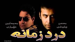 Mohsen Chavoshi & amin gholamyari _ darde zamoone