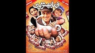 فلم ایرانی از ما بهترون  Film irani Az mahbehtaron