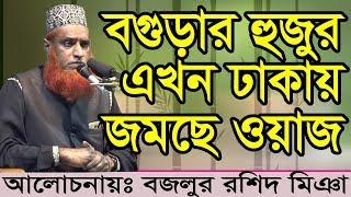 বগুড়ার হুজুর এখন ঢাকায় জমছে ওয়াজ Bangla waz  Maulana Bazlur rashid
