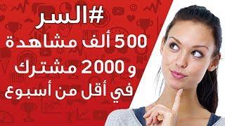 #السر كيفية الحصول على 4000 ساعة مشاهدة و 1000 مشترك - تفعيل تحقيق الربح من اليوتيوب بسرعة