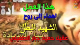الشهيد البطل عقيل حميد الطفيلي