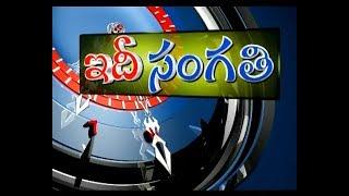 ఇదీసంగతి | Idi Sangathi | 16th Aug '17 | Full Episode