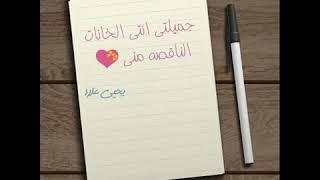 جميلتي يحيي علاء