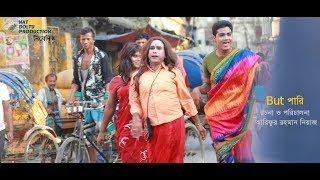 Behind-The-Scenes | | Bangla Drama | Butপারি || NatBoltu Production