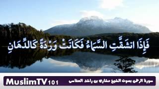 سورة الرحمن بصوت الشيخ مشارى بن راشد العفاسى مكتوبة