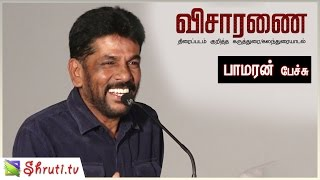 Pamaran hilarious speech about Visaranai | பாமரனின் நகைச்சுவை ததும்பும் பேச்சு