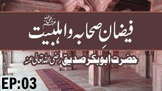 Hazrat Abu Bakar Siddiq – Faizan e Sahaba O Ahle Bayt Ep 03 – Muharram Special – Madani Channel