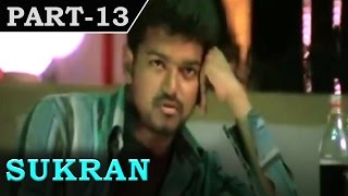Sukran (2005) – Vijay - Ravi Krishna - Rambha - Movie In Part 13/16