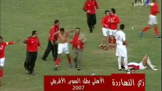 مع شوبير   زي النهاردة.. الأهلي بطل السوبر الأفريقي في 2007