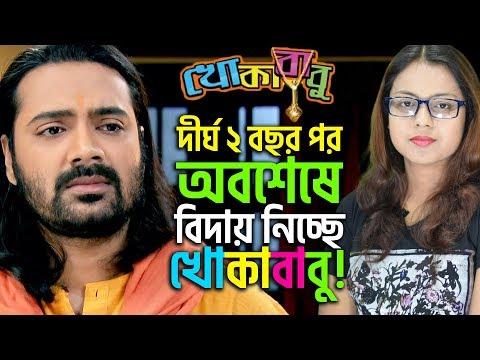 ⛔Obosheshe Biday Nicche Khokababu!⛔ | Khokababu | Star Jalsha | Chirkut Infinity