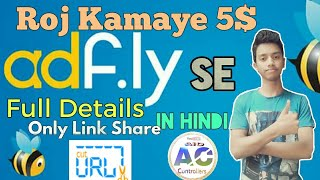 How to make money from Adfly in hindi || Full details || Earn every day 5$ easily.
