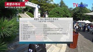 광복절_ 참배객 신기록_ 육영수여사 제44주기 추도식_ 국립서울현충원