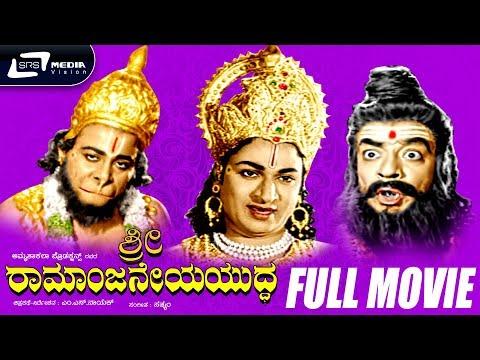 Xxx Mp4 Sri Ramanjaneya Yuddha ಶ್ರೀ ರಾಮಾಂಜನೇಯ ಯುದ್ಧ Kannada Full HD Movie Ing Dr Rajkumar Udaya Kumar 3gp Sex