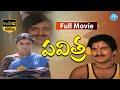 Pavitra Telugu Full Movie | Rajendra Prasad, Bhanupriya | Vinay | Krishna Chakra