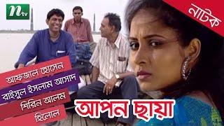Bangla Telefilm Apon Chaya (আপন ছায়া) | Afjal Hossain, Hillol, Chumki | By Nasir Uddin Yousuf Baccu