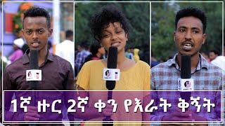 መልካም ወጣት 2011 አንደኛ ዙር ቀን 2 የእራት ቅኝት  July 17,2019 @MARSIL TV WORLDWID