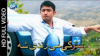 Pashto New Songs 2018   Starge Me Rande Sha   Shahsawar New Mashup - Pashto New Hd Songs 1080p