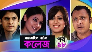 College   Ep 18   Niloy, Shokh, Mishu Sabbir, Shaina Amin   Natok   Maasranga TV   2018